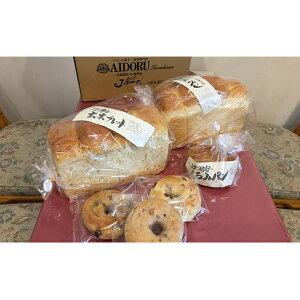【ふるさと納税】天然酵母パン の詰め合わせ【 山高食パン 玄米食パン くるみパン ベーグル 】【パン・食パン】