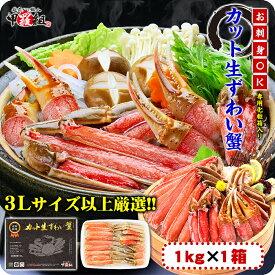 【ふるさと納税】【生食OK】特大&極太サイズ限定!カット生ずわい蟹(高級品/黒箱)内容量1000g/総重量1300g 【魚介類】