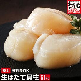 【ふるさと納税】お刺身用 ホタテ貝柱1kg 【魚貝類・帆立・ホタテ・魚介類・貝】
