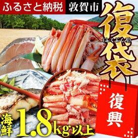 【ふるさと納税】敦賀ふっこう復袋!海鮮 豪快 詰合せ 1.8kg以上 【魚介類・蟹・カニ・かに・ズワイガニ】