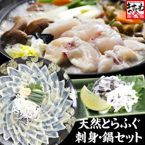 【ふるさと納税】敦賀産天然とらふぐ刺身・鍋セット 【魚貝類・フグ・ふぐ】