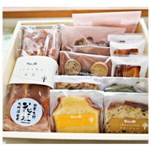【ふるさと納税】「地酒パウンドケーキ」入り焼き菓子ギフトセット(1) 【お菓子・焼菓子・パウンドケーキ・フィナンシェ・クッキー】