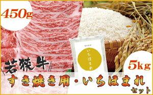 【ふるさと納税】 福井県産 米 いちほまれ 5kg&若狭牛 すき焼き肉 450g[C-01101]