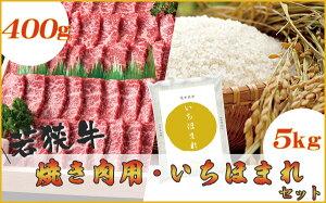 【ふるさと納税】福井県産米 いちほまれ5kg&若狭牛焼肉400g [C-01102]