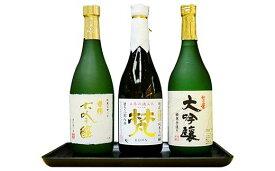 【ふるさと納税】厳選!!『鯖江の地酒・大吟醸セット』[F01201]