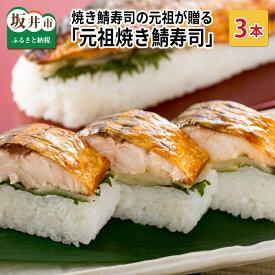 【ふるさと納税】焼き鯖寿司の元祖が贈る 「元祖焼き鯖寿司」 3本セット
