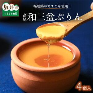 【ふるさと納税】福地鶏のたまごを使用!贅沢、なめらか!高級 和三盆ぷりん 4個