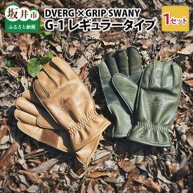 【ふるさと納税】キャンプ アウトドア メンズ グローブ DVERG×GRIP SWANY ドベルグ×グリップスワニー G-1 レギュラータイプ 1セット