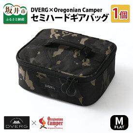 【ふるさと納税】キャンプ DVERG×Oregonian Camper ドベルグ×オレゴニアンキャンパー セミハードギアバッグMフラット ブラックカモ