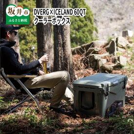 【ふるさと納税】 キャンプ クーラーボックス 60QT DVERG×ICELAND 保冷 ハードクーラー 大型 おしゃれ グランピング