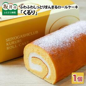 【ふるさと納税】ふわふわ♪しっとり♪まんまるな、オリジナル生クリーム使用のロールケーキ 「くるり」【ギフト お中元】