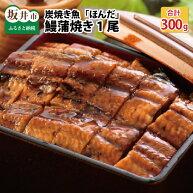 【ふるさと納税】丸岡城下の、地元に愛されるお店!「炭魚ほんだ」の鰻蒲焼き1尾(約300g)
