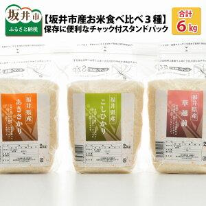 【ふるさと納税】米 坂井市産お米食べ比べ3種 保存に便利なチャック付スタンドパック 2kg × 3種 合計6kg