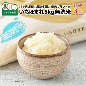 【ふるさと納税】米 5kg 定期便 【3ヶ月連続お届け】福井県のブランド米 いちほまれ5kg 無洗米