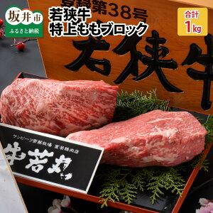 【ふるさと納税】肉 牛 牧場直営店 一番人気!坂井市産 福井県産 (国産和牛)若狭牛特上ももブロック 1kg