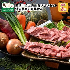 【ふるさと納税】肉 牛 若狭牛特上焼肉 食べ比べセット 『おまかせ部位 約2kg』 〜地元農家の野菜付き〜