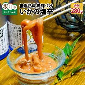 【ふるさと納税】低温熟成 漁師づけ 日本海産の肉厚な刺身用スルメイカで作った「いかの塩辛」 140g × 2パック