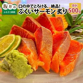 【ふるさと納税】絶品!!ふくいサーモン炙り 真空冷凍 約250g前後 × 2P / 炙りサーモン