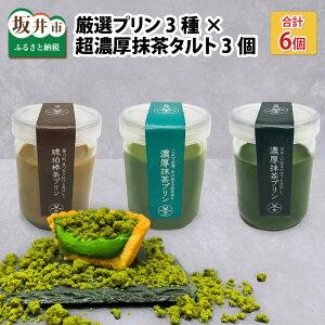 【ふるさと納税】抹茶庵の厳選プリン3種 × 超濃厚抹茶タルト3個(世界一の抹茶の濃さを目指しました)