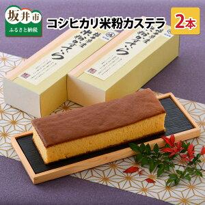 【ふるさと納税】ふわーっと コシヒカリ 米粉 カステラ 2本 セット