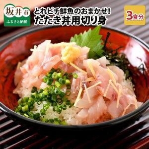 【ふるさと納税】とれピチ鮮魚の海鮮丼用たたき丼 鮮魚のたたきミックス 切り身×3パック