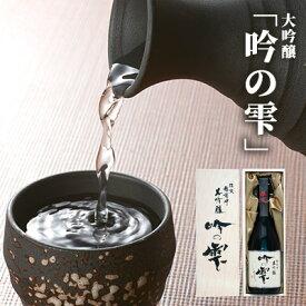 【ふるさと納税】大吟醸「吟の雫」  【日本酒】