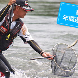 【ふるさと納税】九頭竜川 鮎年間遊漁券(2021年) 【チケット・釣り】 お届け:2021年5月中旬〜8月末まで