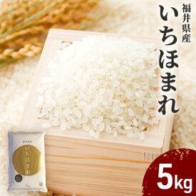 【ふるさと納税】いちほまれ 5kg 福井県産  【お米】