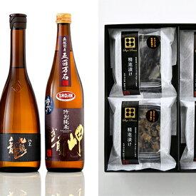 【ふるさと納税】宅飲みふるさと味わいセット 【日本酒・発酵食品】