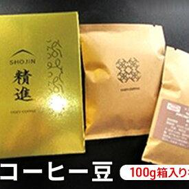 【ふるさと納税】精進コーヒー豆 100g箱入り×3セット 【コーヒー豆・珈琲豆・飲料・珈琲・ドリップコーヒー】