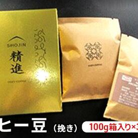 【ふるさと納税】精進コーヒー(挽き)100g箱入り×3セット 【コーヒー粉・珈琲・飲料・珈琲・ドリップコーヒー】