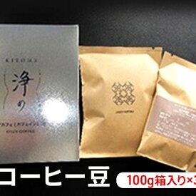 【ふるさと納税】浄めコーヒー豆 100g箱入り×3セット 【コーヒー豆・珈琲豆・飲料・珈琲・ドリップコーヒー】