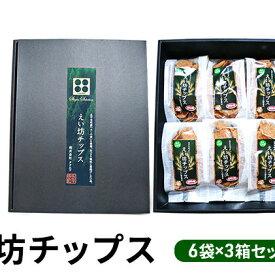 【ふるさと納税】えい坊チップス(6袋入)3箱セット 【駄菓子・お菓子・スナック】