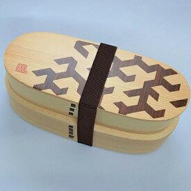 【ふるさと納税】木製わっぱ二段スリム弁当箱 KUMIGOUSHI〜組格子〜 【お弁当箱・工芸品】