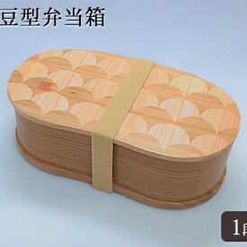 【ふるさと納税】木製わっぱ豆型弁当箱 ICHOU〜銀杏〜 【お弁当箱・工芸品】