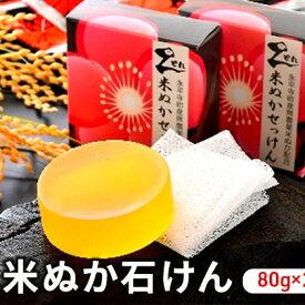 【ふるさと納税】Zen米ぬか石けん80g×2・20g×1 【美容・固形石鹸・石けん・美容】