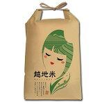 【ふるさと納税】越地産コシヒカリ(特別栽培6kg)【1024362】