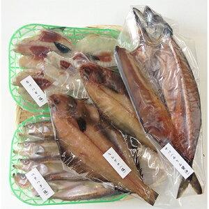【ふるさと納税】漁師がつくる、おまかせ干物セット【1026322】