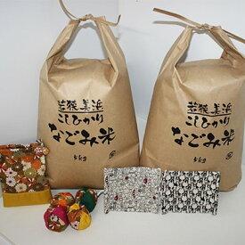 【ふるさと納税】「なごみ米」コシヒカリ10kg手製マスク&巾着&お手玉セット【1027976】