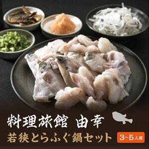 【ふるさと納税】若狭とらふぐ鍋セットB 3〜5人前 【魚貝類・フグ・ふぐ・鍋セット】