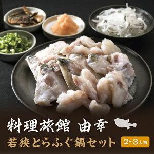 【ふるさと納税】若狭とらふぐ鍋セットC 2〜3人前 【魚貝類・フグ・ふぐ・鍋セット】