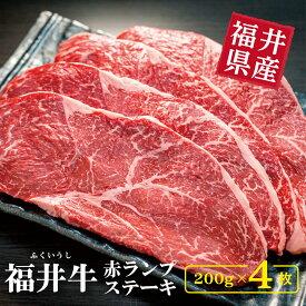 【ふるさと納税】福井県産【南田牛】赤ランプステーキ200g×4枚 【牛肉・お肉】