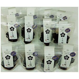 【ふるさと納税】とてもすっぱい 熟成無塩の「くろ梅」 12袋セット 紅映梅を使用 【梅干し】