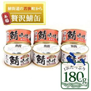 【ふるさと納税】若狭の鯖缶6缶セット(しょうゆ仕立て3缶、しょうゆ仕立て唐辛子入り3缶) 【加工食品・魚貝類】