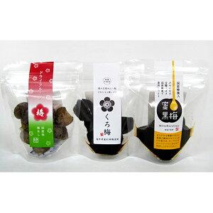 【ふるさと納税】熟成無塩の「くろ梅」、ハチミツを加えた「蜜黒梅」、ドライフルーツ梅の3袋セット 【梅干し・加工食品】