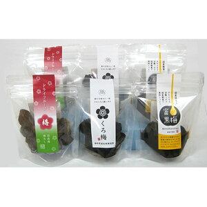 【ふるさと納税】熟成無塩の「くろ梅」、ハチミツを加えた「蜜黒梅」、ドライフルーツ梅の計6袋セット 【梅干し・加工食品】