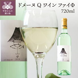 【ふるさと納税】 ワイン 山梨 白ワイン ファイΦ ドメーヌQワイン 720ml 1本 父の日 k021-008 送料無料