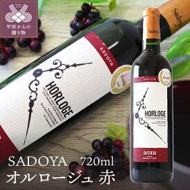 【ふるさと納税】ワイン 山梨 サドヤ唯一 国産ぶどう オルロージュ 赤ワイン 720ml k021-019