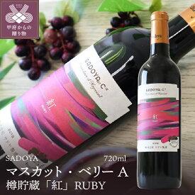 【ふるさと納税】ワイン 山梨 マスカットベリーA 国産 果実の香り 赤ワイン 720ml k021-016