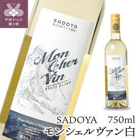 【ふるさと納税】ワイン 山梨 サドヤ ロングセラー 輸入ワイン チリ 白ワイン 750ml k021-023